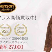 バンソン エンフィールド 20995B08 襟付き シングル ライダース ジャケット 画像