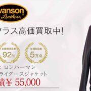 バンソン × ロンハーマン 裏ボア ダブルライダースジャケット 画像