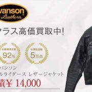バンソン スタンドカラー シングル ライダース レザー ジャケット 画像