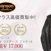 バンソン C2 レザー ダブル ライダース ジャケット 画像