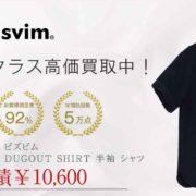 ビズビム 0115105011029 15SS DUGOUT SHIRT 半袖 シャツ 買取実績 画像