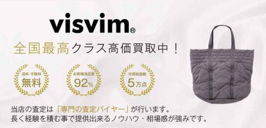 VISVIM バッグ 高価買取中 宅配買取 ブランドバイヤー 画像