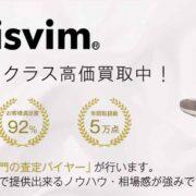 VISVIM フットウェア 高価買取中|宅配買取 ブランドバイヤー 画像