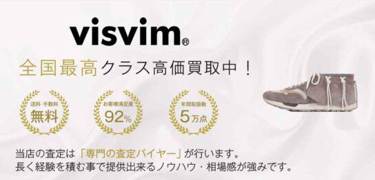 VISVIM フットウェア 高価買取中 宅配買取 ブランドバイヤー 画像