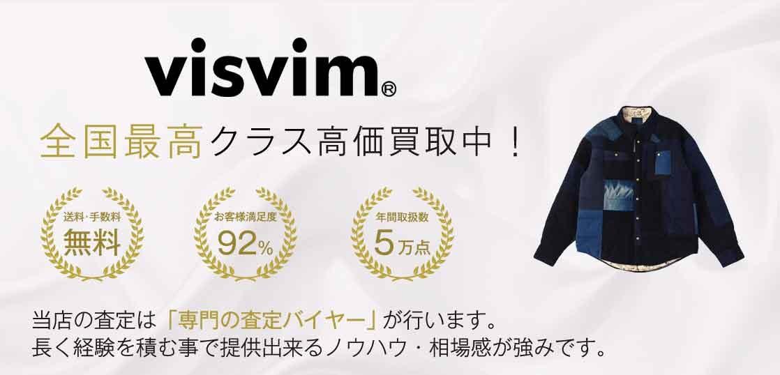 VISVIM ICT 高価買取中|宅配買取 ブランドバイヤー 画像
