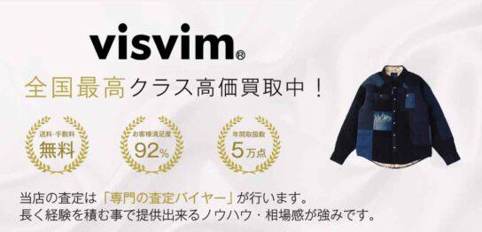 VISVIM ICT 高価買取中 宅配買取 ブランドバイヤー 画像