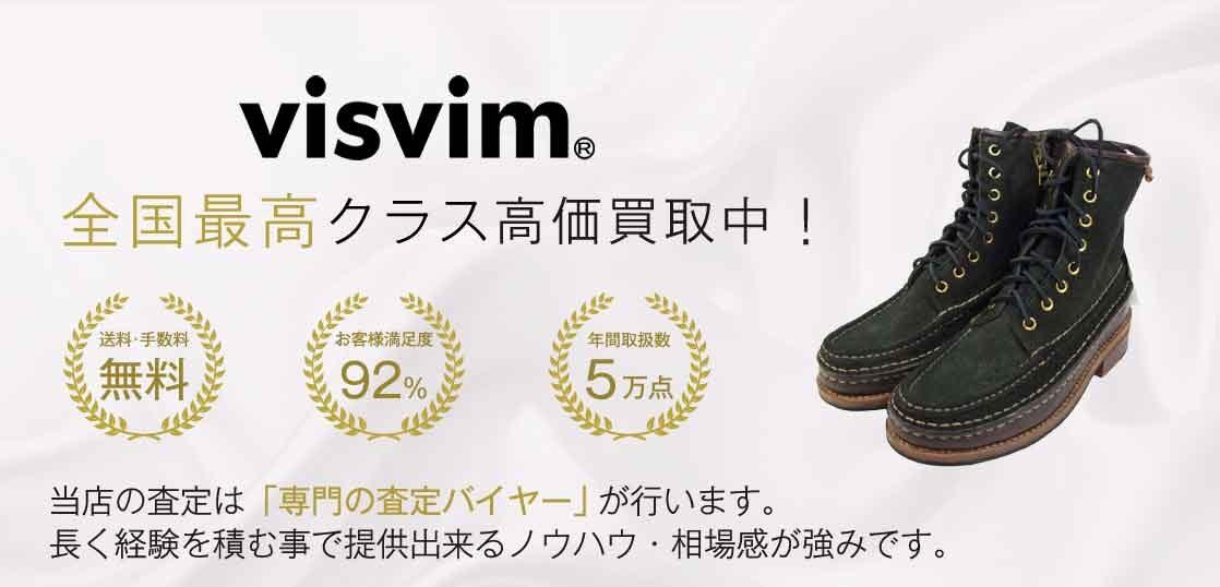 VISVIM ブーツ 高価買取中|宅配買取 ブランドバイヤー 画像