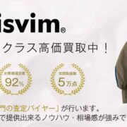VISVIM 新作 高価買取中|宅配買取 ブランドバイヤー 画像
