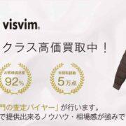 VISVIM アウター 高価買取中|宅配買取 ブランドバイヤー 画像