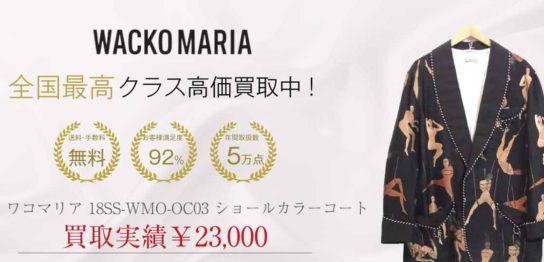 ワコマリア WACKO MARIA 18SS-WMO-OC03 女 ショールカラー コート 画像