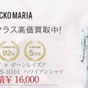 ワコマリア × ボーンレイズド B×R-WM-WMS-HI01 ハワイアンシャツ 画像