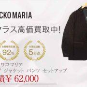 ワコマリア 20FW コーデュロイ ジャケット パンツ セットアップ 画像