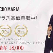 ワコマリア × ティム・リーハイ VELOUR VIETNAM JACKET スカジャン ジャケット 画像