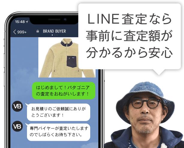 ブランド古着 LINE査定