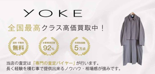 YOKE(ヨーク) 高価買取中|宅配買取ブランドバイヤー 画像
