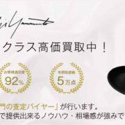 ヨウジヤマモト 帽子 高価買取中|宅配買取ブランドバイヤー 画像